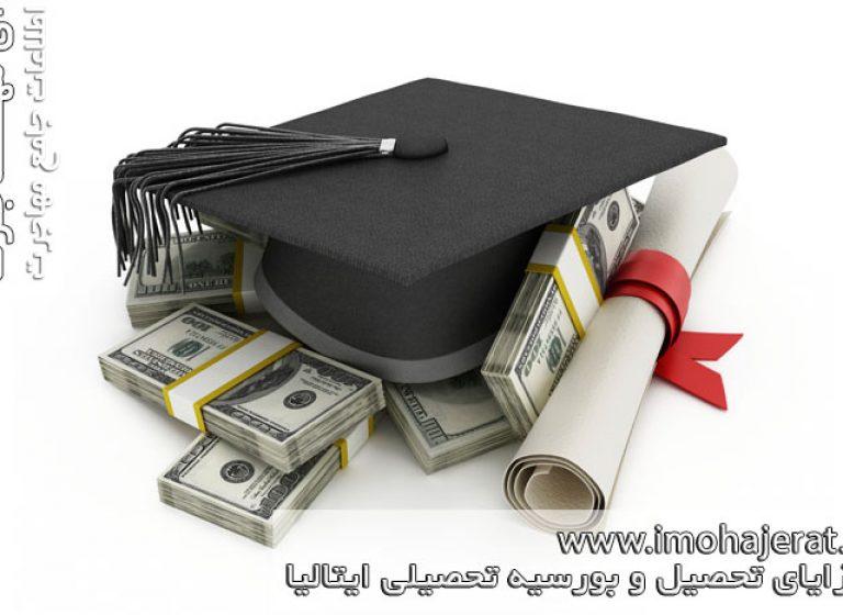 مزایای تحصیل و بورسیه تحصیلی ایتالیا