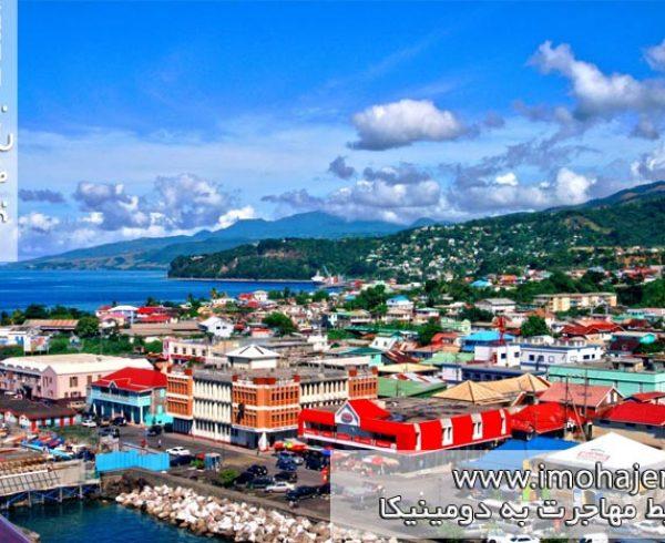 شرایط مهاجرت به دومینیکا