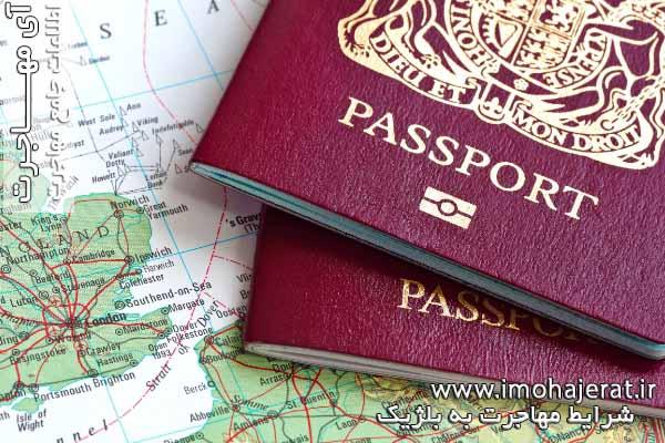 شرایط مهاجرت به بلژیک