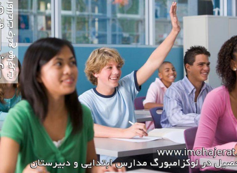 تحصیل در لوکزامبورگ مدارس ابتدایی و دبیرستان