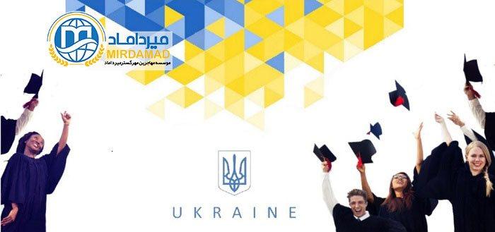 تحصیل مقطع کارشناسی در اوکراین
