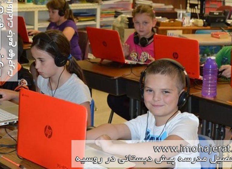 تحصیل مدارس پیش دبستانی در روسیه
