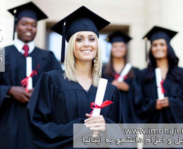 تحصیل و اعزام دانشجو به ایتالیا