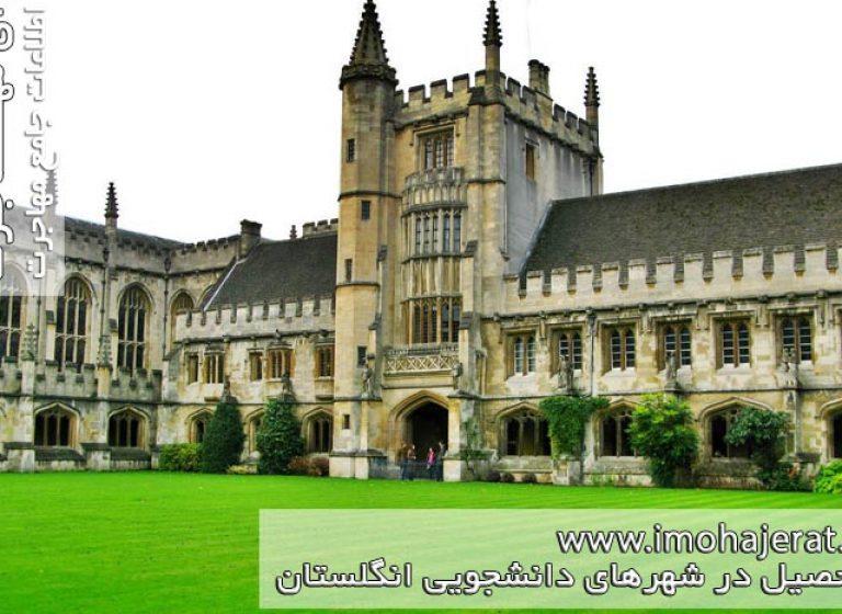 تحصیل در شهرهای دانشجویی انگلستان