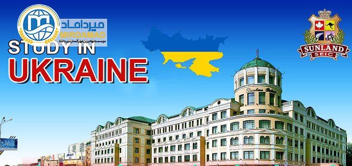تحصیل در اوکراین