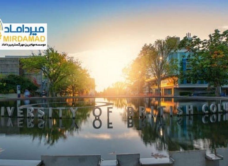 تحصیل در کانادا دانشگاه بریتیش کلمبیا UBC