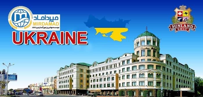 شرایط تحصیل در دانشگاه های پزشکی اوکراین