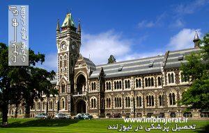 تحصیل پزشکی و دندانپزشکی در نیوزلند