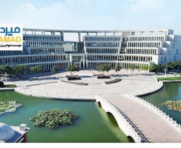تحصیل پزشکی در دانشگاه شاندونگ چین