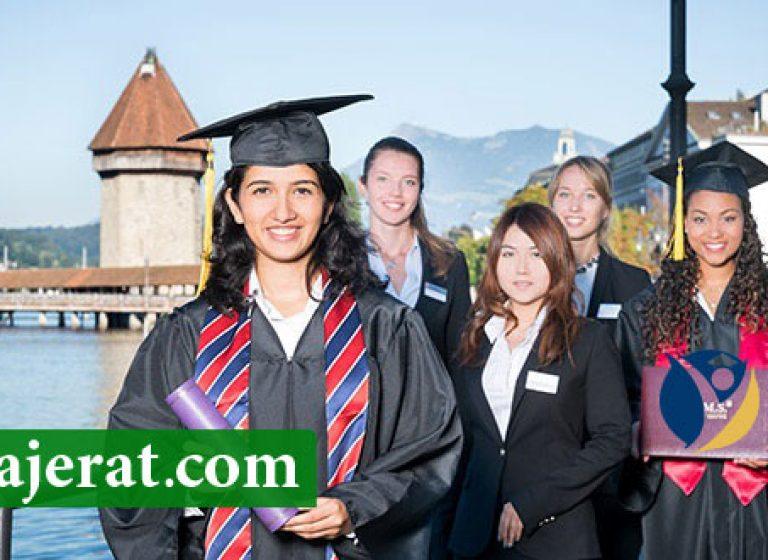 تقاضای تحصیل در سوئیس