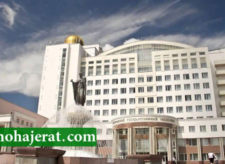 دانشگاه نووسیبریسک روسیه
