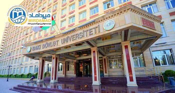 مدارک مورد نیاز پذیرش از دانشگاه های آذربایجان