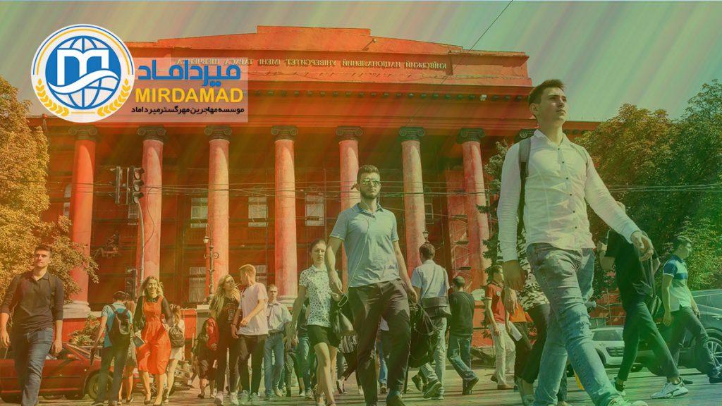 پذیرش دانشگاه های اوکراین