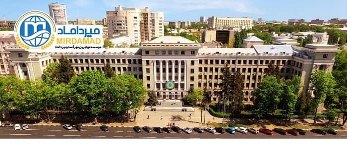 مرکز پزشکی علمی کاربردی دانشگاه خارکف