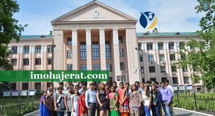 دانشگاه ملی پزشکی بوگامولتس اوکراین