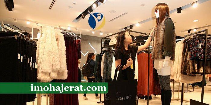 قیمت پوشاک در روسیه