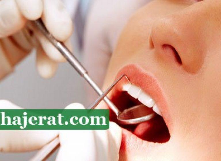دندانپزشکی قبرس