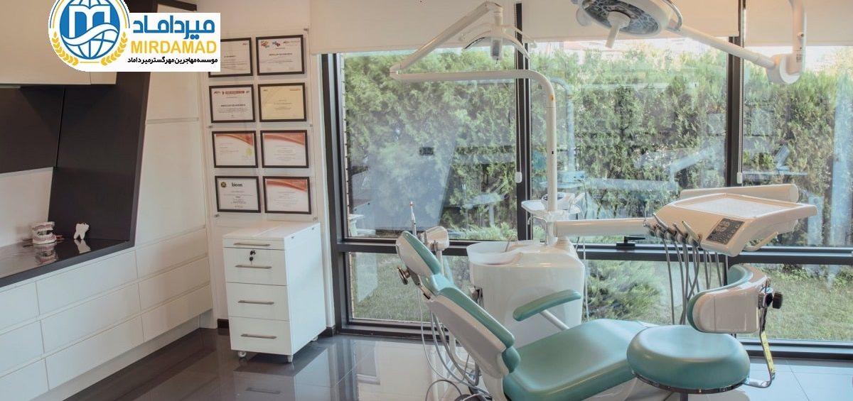 دندانپزشکی در ترکیه