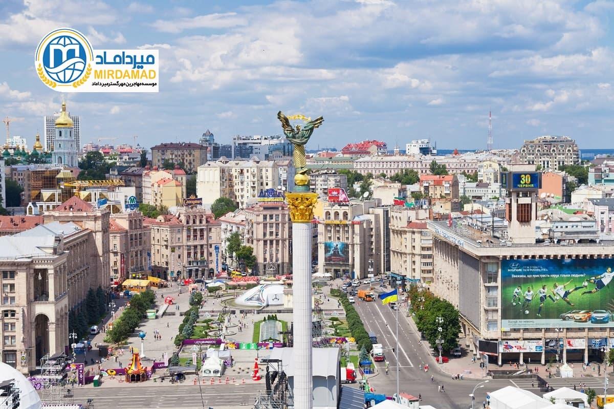 مهاجرت به اوکراین از طریق سرمایه گذاری