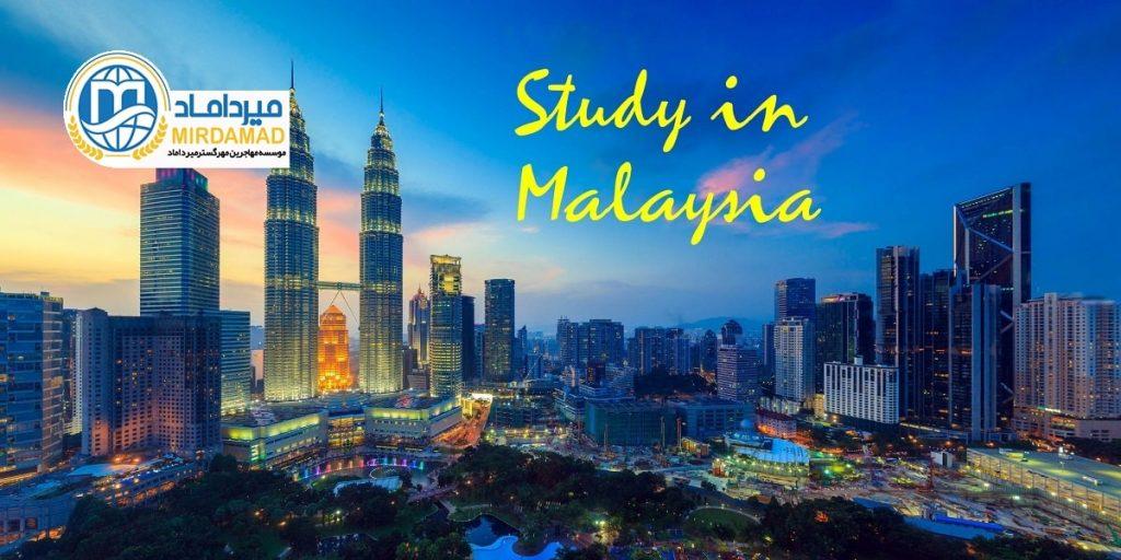 بورسیه های تحصیلی در مالزی