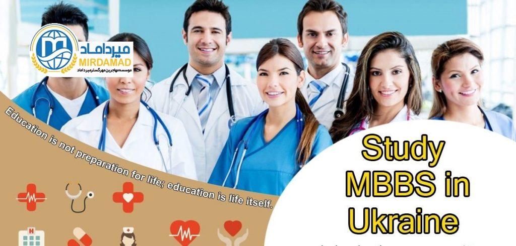 تحصیل در رشته پزشکی در اوکراین