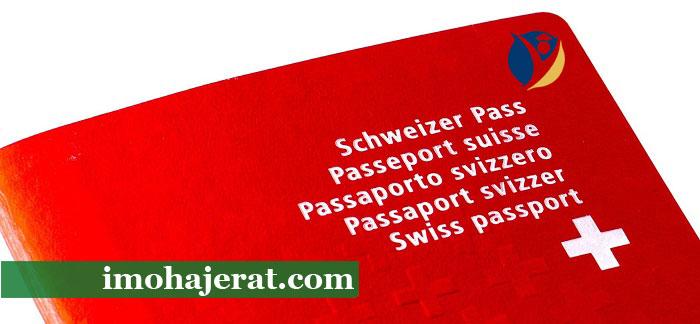 درخواست مجوز سکونت سوئیس
