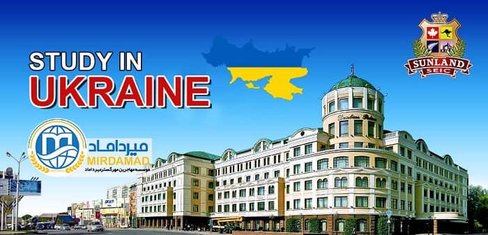 مدارک لازم برای اخذ ویزای تحصیلی اوکراین