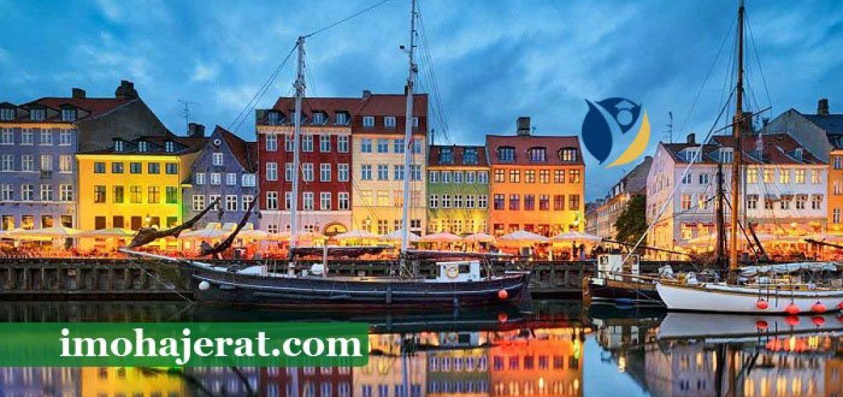 مهاجرت به دانمارک 2017 شرایط مهاجرت به دانمارک توسعه
