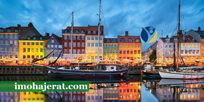 اقامت در دانمارک
