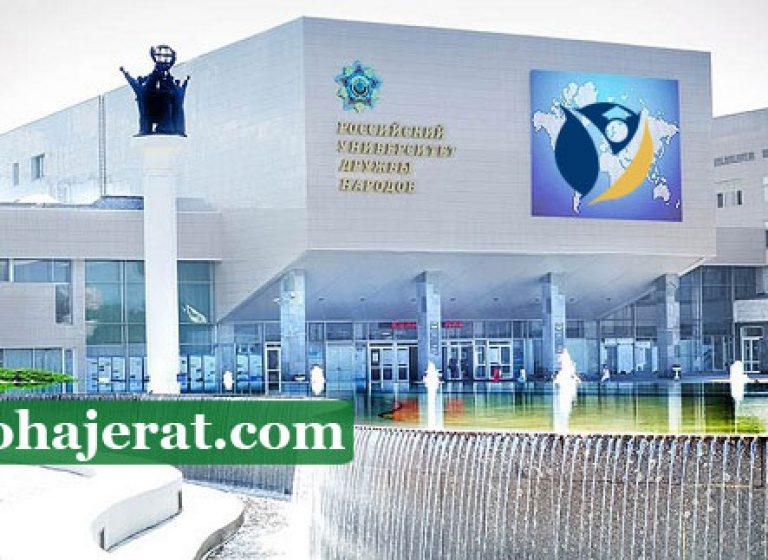 رتبه دانشگاه رودن روسیه