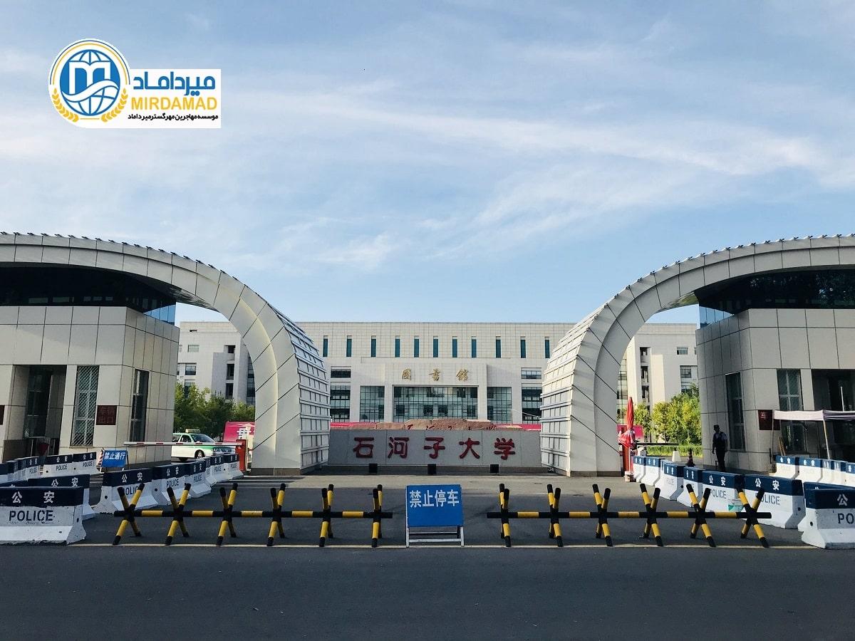 قوانین و شرایط پذیرش از دانشگاه های پزشکی در چین 2019