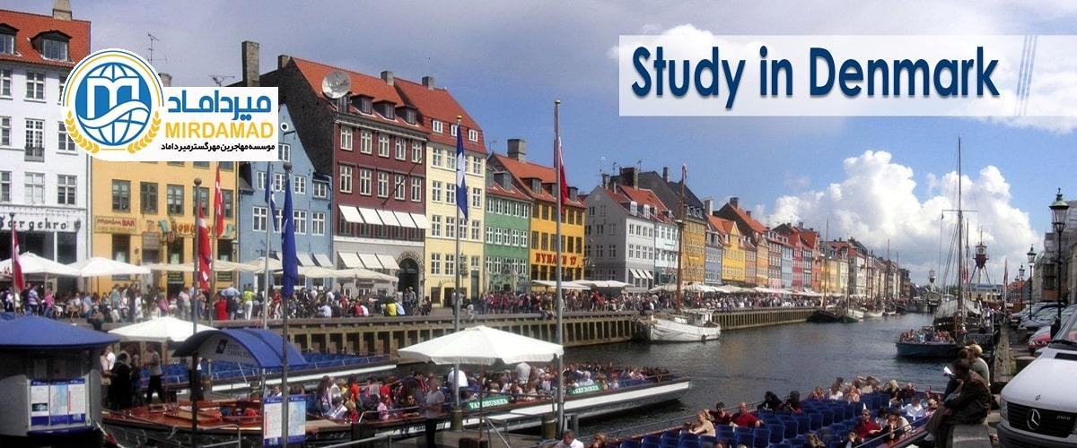 تحصیل در دانمارک مقطع لیسانس