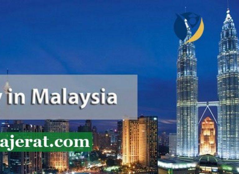 تحصيل در مالزي با مدرك ديپلم