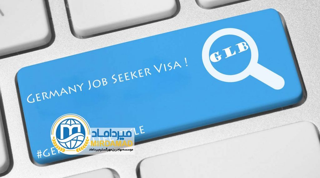 ویزای job seeker آلمان