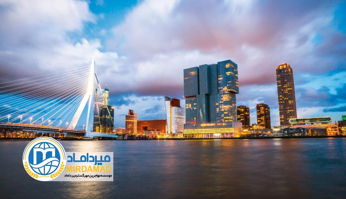 شرایط اخذ اقامت و مهاجرت به هلند از طریق سرمایه گذاری
