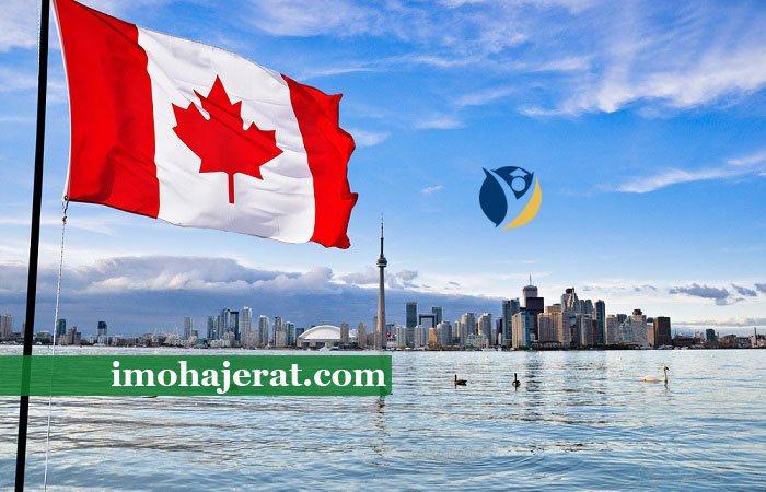 شرایط اخذ ویزای سرمایه گذاری کانادا