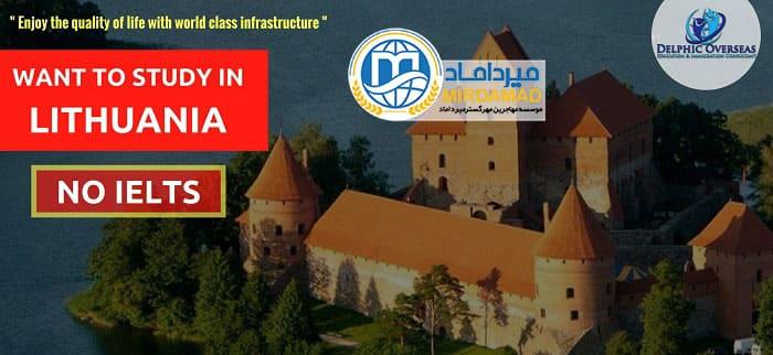 هزینه تحصیل در لیتوانی