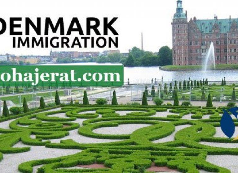 شرایط مهاجرت به دانمارک 2017 اران مهر