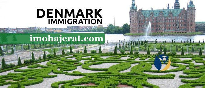 اقامت دانمارک از طریق سرمایه گذاری