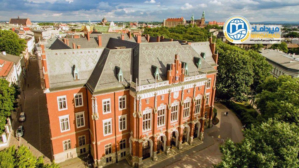 دانشگاه Jagiellonian لهستان