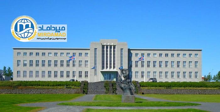 مدارک مورد نیاز پذیرش از دانشگاه های ایسلند