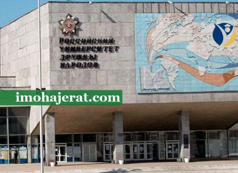 دانشگاه دوستی ملل کشور روسیه