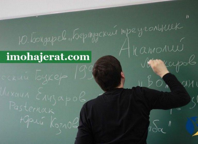 استاد زبان روسی