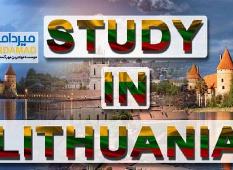 تحصیل در لیتوانی