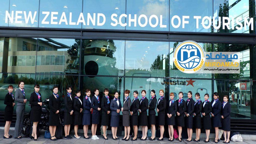 تحصیل در رشته گردشگری در نیوزلند