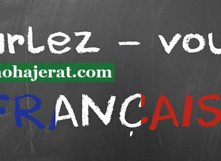 تدریس زبان فرانسوی
