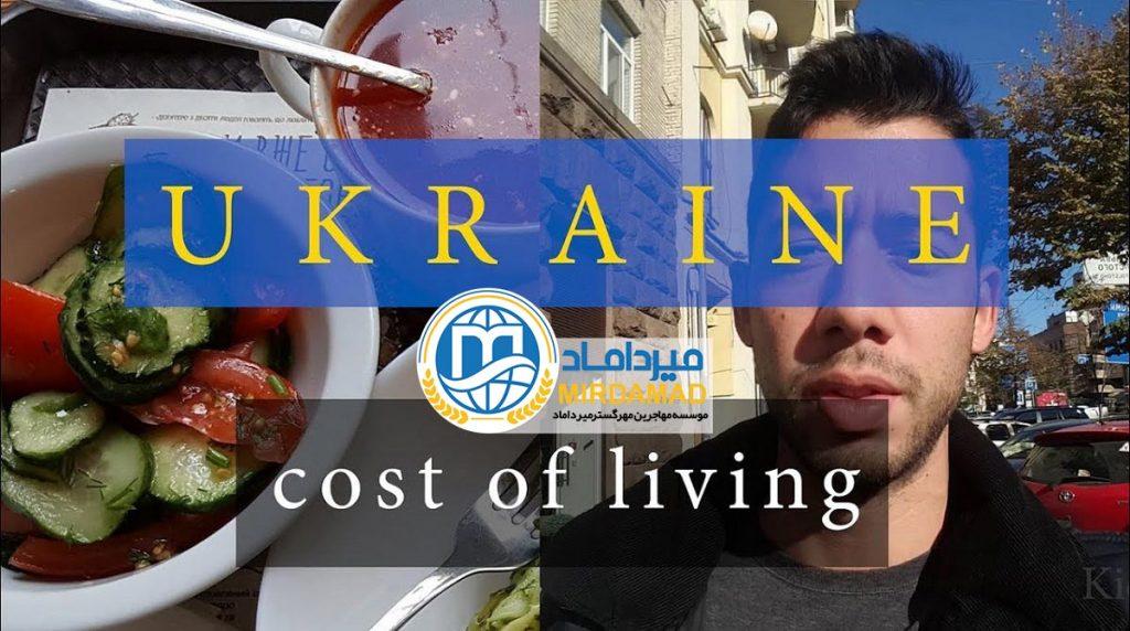 هزینه زندگی در کشور اوکراین