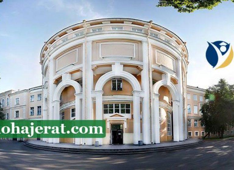 دانشگاه پائولوف روسیه
