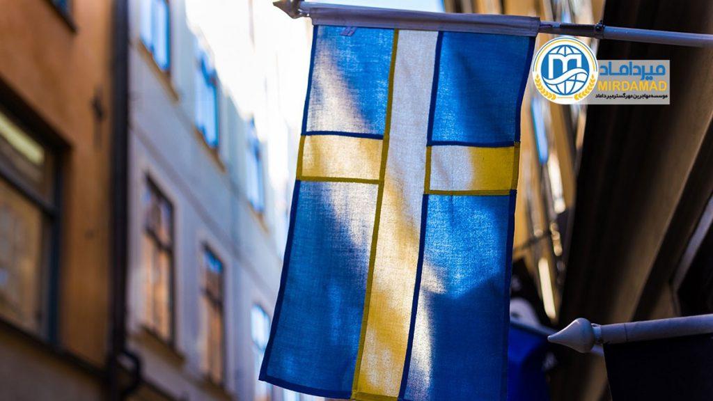 معایب زندگی در سوئد