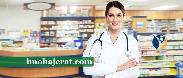 مناطق تخصص داروسازی در کانادا